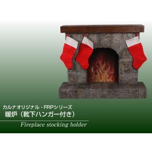 暖炉(靴下ハンガー付き) FRPクリスマスオブジェ|frps|02