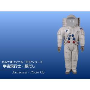宇宙飛行士・顔だし FRPオブジェ|frps|02