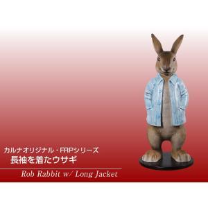 長袖を着たウサギ FRPアニマルオブジェ frps 02