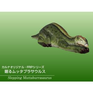 眠るムッタブラサウルス FRP恐竜オブジェ|frps|02