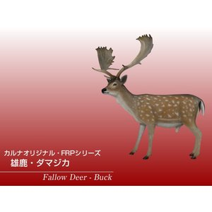 雄鹿・ダマジカ FRPアニマルオブジェ frps 02