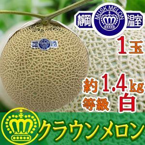 【送料無料】静岡県産 クラウンメロン1玉 白等級 【水曜恒例セール】