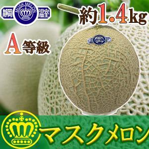 【訳あり】静岡県産A等級マスクメロン約1.4kg【送料無料】