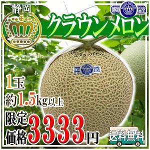 【送料無料】静岡県産 ご家庭用クラウンメロン 1玉 約1.5kg以上 A等級