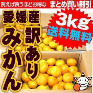 愛媛産訳ありみかん3kg×2箱 送料無料 フルーツ 果物 くだもの わけあり 食品 ワケあり ご家庭用 産地直送 みかん 柑橘類 ミカン 産地直送 fruit-sunny