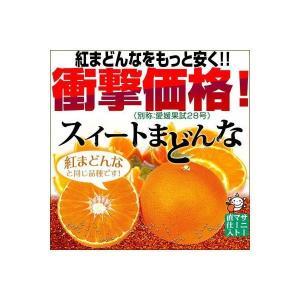 SWEETまどんな2kg (ご家庭用)訳あり 不揃い 送料無料 紅まどんなと同品種 フルーツ 果物 旬 くだもの わけあり マドンナ みかん 柑橘類 ミカン|fruit-sunny