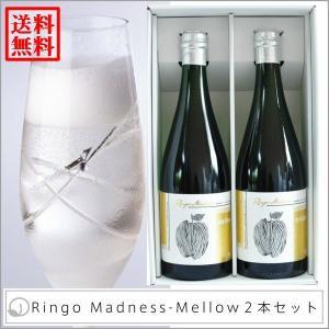 【送料無料】リンゴマッドネス メロー 2本セット 中辛口 芳醇 シードル 750ml 吟壌林檎 りんごのお酒 ふくしまプライド。体感キャンペーン(お酒/飲料) fruitfarmkato