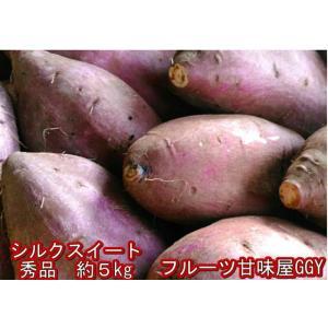 さつまいも 密芋 シルクスイート 熊本産 秀品 1箱(5kg...
