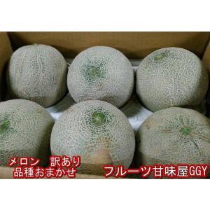 メロン 訳あり 約4kg(約3〜7玉)品種おまかせ アンデス・タカミ・肥後グリーン・クインシー・レノ...