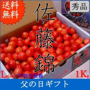 父の日 ギフト さくらんぼ サクランボ 佐藤錦 Lサイズ 1kg バラ詰  送料無料 一部地域を除く|fruits-line
