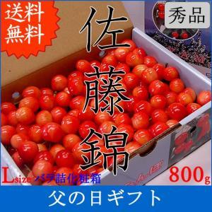 父の日 ギフト さくらんぼ サクランボ 佐藤錦 Lサイズ 800g バラ詰  送料無料 一部地域を除く|fruits-line