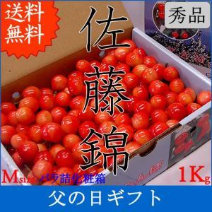 父の日 ギフト さくらんぼ サクランボ 佐藤錦 Mサイズ 1kg バラ詰  送料無料 一部地域を除く|fruits-line