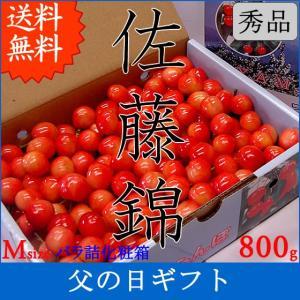父の日 ギフト さくらんぼ サクランボ 佐藤錦 Mサイズ 800g バラ詰  送料無料 一部地域を除く|fruits-line