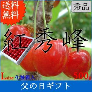 サクランボ さくらんぼ 紅秀峰 父の日 ギフト  秀 2L〜Lサイズ 500g 化粧箱入 送料無料 一部地域を除く|fruits-line