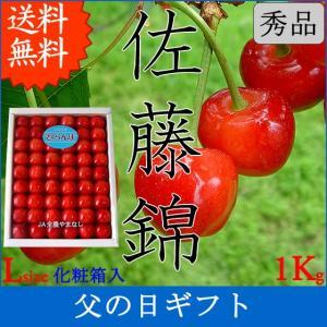 父の日 ギフト さくらんぼ サクランボ 佐藤錦 秀 L 1K 化粧箱入 送料無料 一部地域を除く|fruits-line