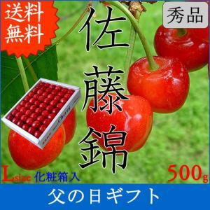 父の日 ギフト さくらんぼ サクランボ 佐藤錦 秀 L 500g 化粧箱入 送料無料 一部地域を除く|fruits-line