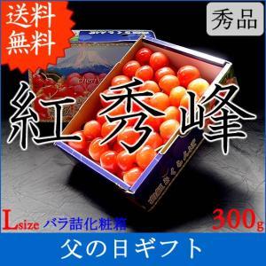 サクランボ さくらんぼ 紅秀峰 父の日 ギフト  秀 2L〜Lサイズ 300g バラ 送料無料 一部地域を除く|fruits-line