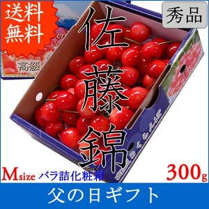 父の日 ギフト さくらんぼ サクランボ 佐藤錦 Mサイズ 300g 送料無料 一部地域を除く|fruits-line