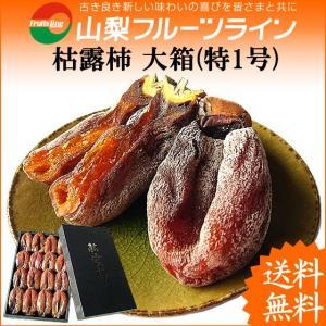 お歳暮 高級フルーツギフト 山梨県産 特産品 干し柿 枯露柿...