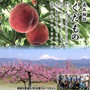 敬老の日 プレゼント ギフト フルーツ 桃 モモ もも 山梨県産 特産品 甲斐黄金桃 特秀 1.5kg 送料無料 一部地域を除く|fruits-line|06