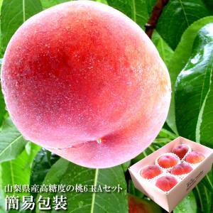 桃 お中元 大糖領の桃 一宮プレミアム かのいわのぴー 一桃匠 光センサーで糖度を計測した山梨県産[高糖度の桃6玉A]送料無料 簡易包装|fruits-senba