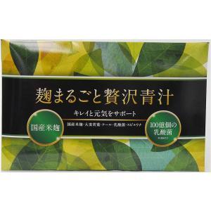 wonder 麹まるごと贅沢青汁 3g×30袋  賞味期限2022年05月以降