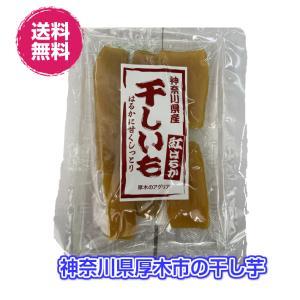 紅はるか使用 無添加ほしいも 240g/120gパックが2袋入り ドライフルーツ 送料無料 ほしいも(神奈川ほしいも×2P)無添加 無糖 干し芋 乾燥芋 干芋 fs-yokohama