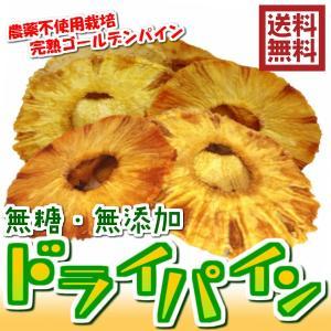 無添加ゴールデンパインのドライパイン 400gドライフルーツ 送料無料 砂糖不使用 自然の甘さ 輪切り (Gパイン400g)砂糖不使用 チャック袋|fs-yokohama