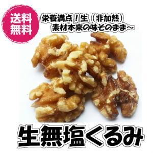 無塩くるみ アメリカ産 240g/80gパックが3袋 ナッツ 送料無料 (生くるみ80g×3P)お試しサイズ  無塩 無添加 クルミ くるみ 生ナッツ チャック袋 小分け 製菓|fs-yokohama