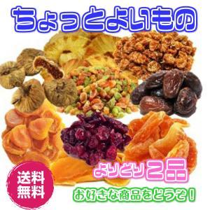 送料無料 ちょっと良いもの2品1000円 ドライフルーツ ナッツ 国産・無添加など 砂糖不使用 よりどり セット
