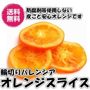 送料無料 輪切りバレンシア オレンジスライス( 輪切りオレンジスライス 100g × 3パック )みかん ドライフルーツ 輪切り トッピング 小分け チャック袋|fs-yokohama