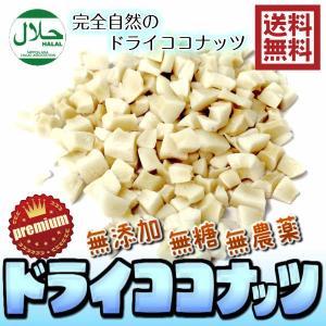 無添加ココナッツ ハラール スリランカ産 180g/90gパックが2袋入り ドライフルーツ 送料無料(Pココナッツ90g×2P)砂糖不使用 JAS基準栽培 ココナッツ|fs-yokohama