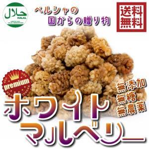 無添加ホワイトマルベリー 80g/40gパックが2袋入り ドライフルーツ ハラール 砂糖不使用 送料無料(Pマルベリー×2P)桑の実 フォンダンウォーター 天日干し|fs-yokohama