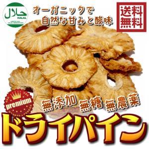 無添加ドライパイン スリランカ ハラール 100g/50gパックが2袋入り ドライフルーツ 砂糖不使用 送料無料(Pパイン×2P)JAS基準栽培 Halal|fs-yokohama