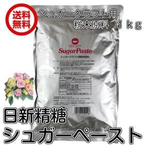 シュガークラフト用粉末原料 SugarPaste シュガーペースト 1kg パウダータイプ 送料無料(シュガーペースト×1P)日新製糖株式会社 製菓材料 アイシングクッキー|fs-yokohama