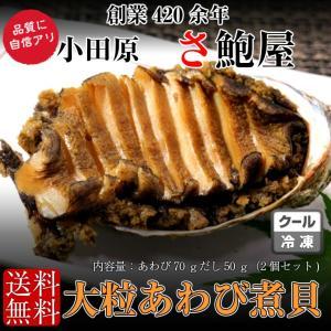 創業420余年 小田原あわび屋がの煮あわびです。  活きた鮑をじっくり煮込みました。 肝ごと煮込み、...