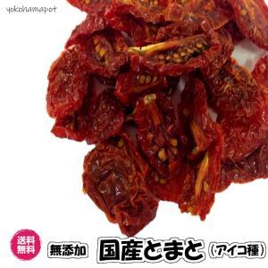 島根県のトマトです。  砂糖不使用、完全無添加の国産ドライフルーツ!  糖度の高い品種「アイコ」を使...