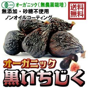 オーガニック ブラックミッション JAS有機 1kg/100gパックが10袋入り 送料無料 オーガニック 無添加(OG黒いちじく×10P)いちじく 1kg アリサン|fs-yokohama