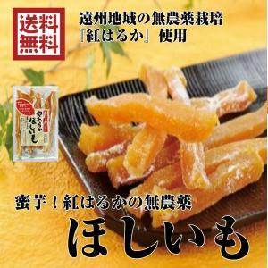 送料無料 紅はるかの(無農薬ほしいも 300g/150g袋×...