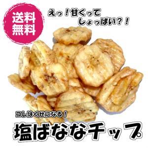 塩バナナチップス ココナッツオイル仕上げ 150g/50gパックが3袋入り チップス 送料無料(塩ばなな50g×3P)ばなな お菓子 スナック おつまみ 塩味 チャック袋 fs-yokohama