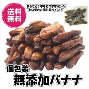 無添加個包装ドライバナナ セロ巻 210g/70gが3袋入 送料無料 ばなな 砂糖不使用 (個包装バナナ70g×3P)チャック袋|fs-yokohama