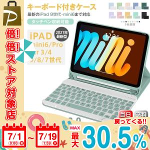 【秋の感謝祭・最大12%OFF】 iPad 6 Mini 着脱式 ケース キーボード付き Bluet...