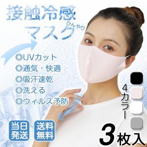【予約限定価格/7月20日入荷予定】 夏用マスク 冷感 ひんやり マスク 蒸れない 3枚入り 耳ひも調整可能 当日発送 ホワイト ウィルス 飛沫 感染予防 送料無料の画像