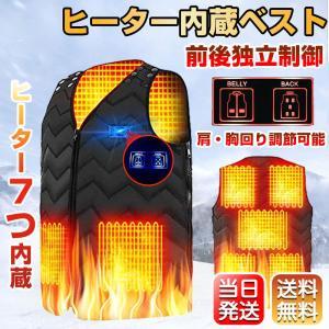 電熱 ベスト USB 電熱ベスト 発熱 加熱 防寒 7つ発熱エリア 3段階調整 アウトドア サイズ調...