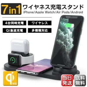 ワイヤレス 充電器 iPhone12 Android Airpods Pro Apple watch...