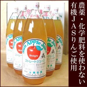 りんご100%ジュース 6本(1本1000ml)(青森県 福田秀貞)有機栽培 無添加 りんごジュース|fs21
