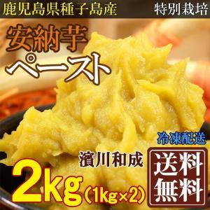 【最終セール】[クール冷凍] 安納芋ペースト 2kg(1kg×2袋) 特別栽培 (鹿児島 濱川和成)|fs21