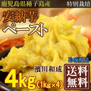 【最終セール】[クール冷凍] 安納芋ペースト 4kg(1kg×4袋) 特別栽培 (鹿児島 濱川和成)|fs21