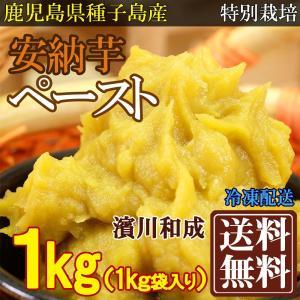 【最終セール】[クール冷凍] 安納芋ペースト 1kg(1kg×1袋) 特別栽培 (鹿児島 濱川和成)|fs21