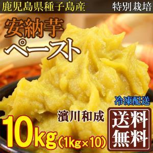 【最終セール】[クール冷凍] 安納芋ペースト 10kg(1kg×10袋) 特別栽培 (鹿児島 濱川和成)|fs21
